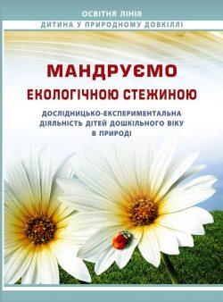 title_rusan-eko-stejuna_2013-pr