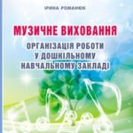 title_romanuk-muz_vuhovannya-dnz-2013