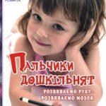 title_rozvuvaemo-ruky_jalovska