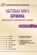 title_sdo_nastilna_knuga_p-5_q-pr