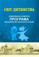 title_svit-ditu-p-01-2015_q-copy