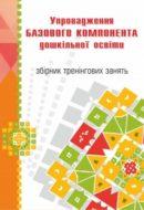 title_trenigovi-zanjattya-dnz-2014_q
