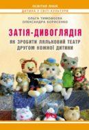 title_tymofeeva_duvoglyadia-new-q-2013