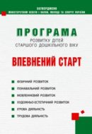 title_vpevnenuj-start_programa_q-pr