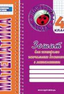 Zoshut_KND_MATEM_4-kl_2017_Q