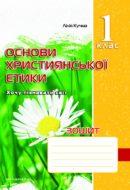 Зошит з основ християнської етики. 1 клас 978-966-634-593-9 Кучма Лілія Євгенівна 2017