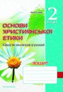 Зошит з основ християнської етики. 2 клас 978-966-634-594-6 Кучма Лілія Євгенівна 2017