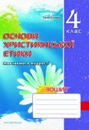Зошит з основ християнської етики. 4 клас 978-966-634-596-0 Кучма Лілія Євгенівна 2017