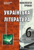 cover_ukrlit6_konsp_enl