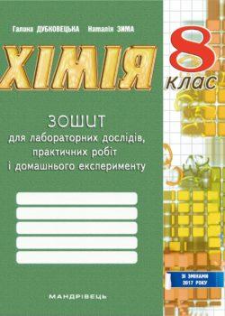 хімія ЛР 8 кл_Дубковецька