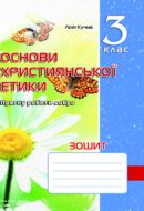 Зошит з основ християнської етики. 3 клас 978-966-634-595-3 Кучма Лілія Євгенівна 2017