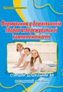1title_andruschenko-form-kompetentnosti-2015_q_enl