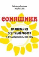 1title_kaluska-sonyasnuk-ktp_2015_enl
