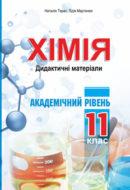 1title_martunuk-dudaktuhni-materialu-academ-2015_enl