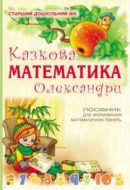 jakymenko_kazkova_matematyka