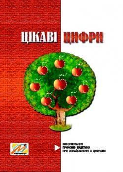 jalovska_cikavi_cyfry