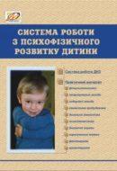 jefremova_systema_psyhofiz_rozvytku