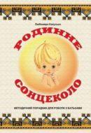 kaluska_rodynne_sontsekolo