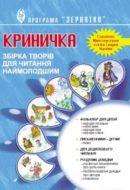 krunuchka
