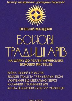mandziak_arii_1