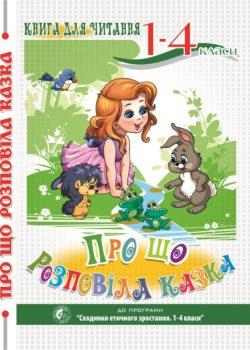 title-prosho-rozpovila-kazka-2015-pr