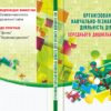 title_berezina-org-dijalnist-serednyj_vik-2015