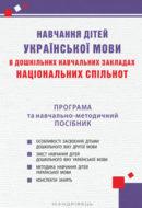 title_bogush_programa-ukr-mova-dnz-2016_enl