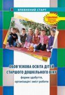 title_dolunna_obovjazkova-osvita_q