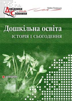title_dovidnuk_dshk-osvita_lohwucka_pr