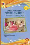 title_denusenko_integraciya_ruhiw_pr