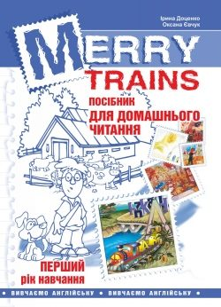 title_engl_marrytrains-1rik_new-2014