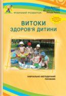 title_fizrozvutok_denusenko