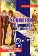 title_jaroshenko_-language-of-musik_q