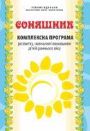 title_kaluska-sonyasnuk-progr-ranwik_2014_pr