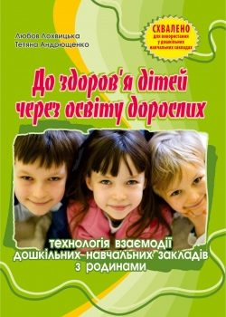 title_loxwucka_do-zdorovija-osvita