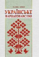 title_lozko_narodoznavstvo_q