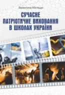 title_matyashuk-patriot-vuhowannya-1-2014_enl