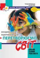 title_peretvoryemo_svit