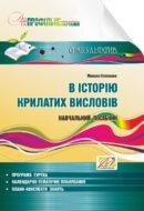 title_prof-n_stepanyk-krulati-vuslowu-2014