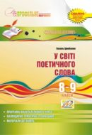 title_prof-n_u-sviti-poetuchnogo-slova_q