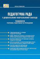 title_pedagogichna_rada_dnz-2014