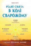 title_ridni-svjata-w-koli