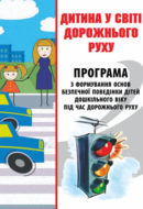 title_tumovsky_programa_doroga-bezpeka-2015_enl