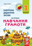 titlt_shramko-electrodz-ngranotu-2014_q_enl