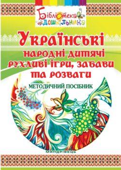Українські народні дитячі рухливі ігри, забави та розваги_ методичний посібник 978-966-634-906-7 Яловська Романюк 2018