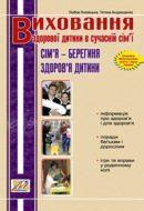 cover_vyhovannya_zdorovoi_d