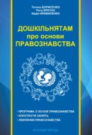 Title_DSHK-Osnovu-PRAVO-2016_Q_cr