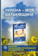 Title_Konspektu-Ukr-Batkivshuna-2016_cr