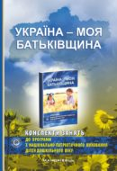 Україна моя батьківщина-2016 977-7