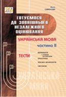 Українська ЗНО 2010 481-9